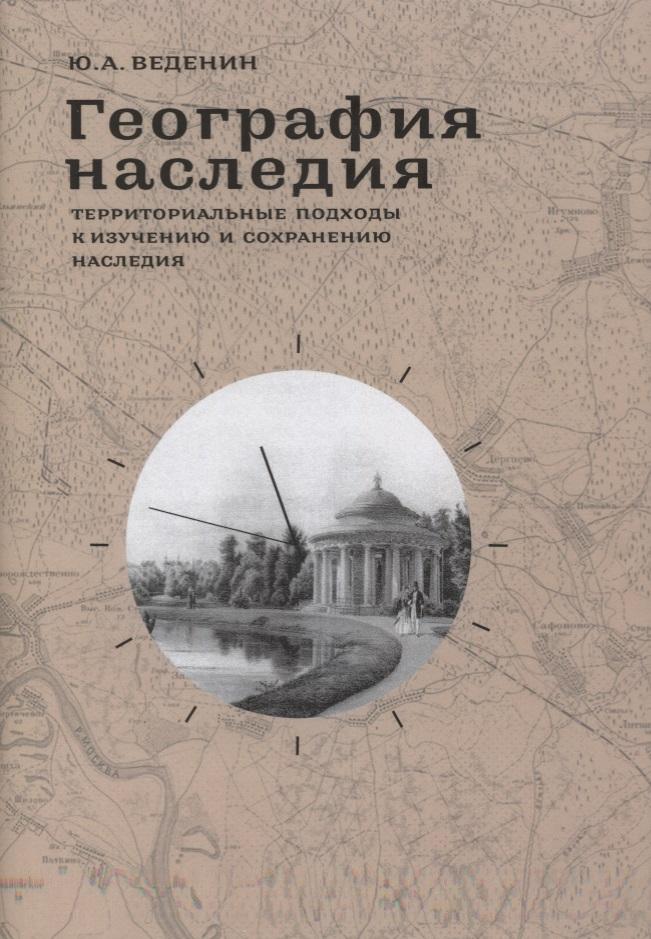 Веденин Ю. География наследия. Территориальные подходы к изучению и сохранению наследия