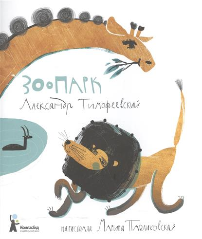 Тимофеевский А. Зоопарк тимофеевский а суп с котом