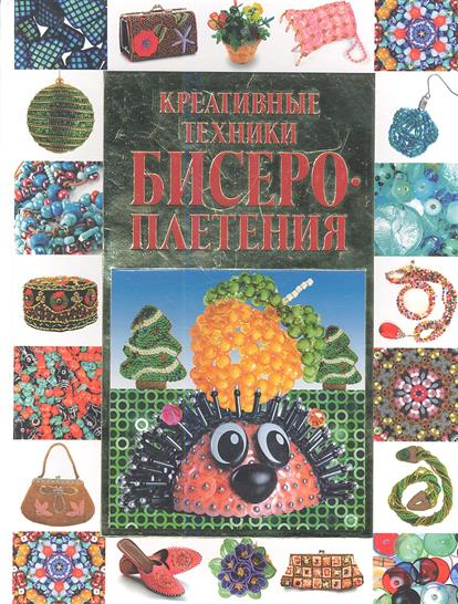 Красичкова А. Креативные техники бисероплетения