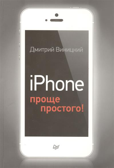 цена на Виницкий Д. iPhone - проще простого!