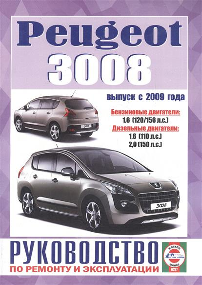 Гусь С. (сост.) Peugeot 3008. Руководство по ремонту и эксплуатации. Бензиновые двигатели. Дизельные двигатели. Выпуск с 2009 года