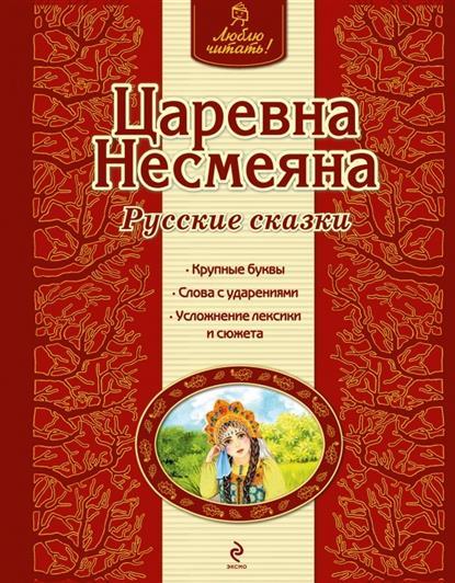 Котовская И. (сост.) Царевна Несмеяна. Русские сказки