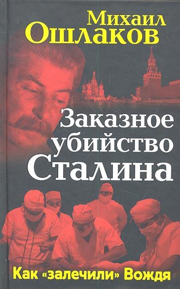 """Ошлаков М. Заказное убийство Сталина. Как """"залечили"""" Вождя"""