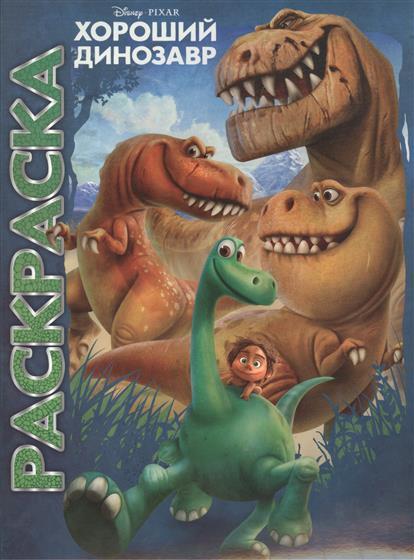 "Русакова А (ред.) Мультраскраска ""Хороший динозавр"""