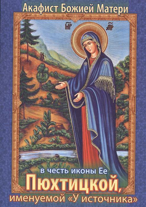 Акафист Божией Матери в честь иконы Ее Пюхтицкой, именуемой