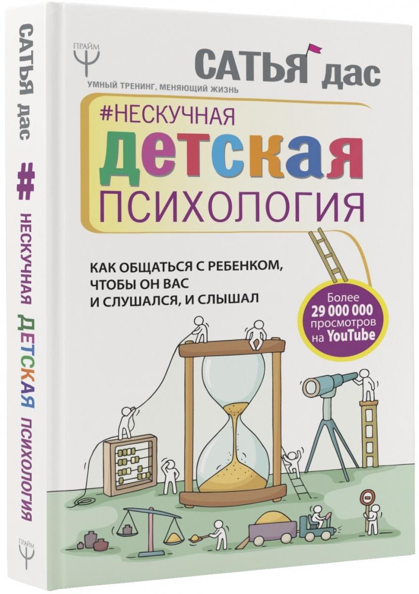 Книги по дошкольной психологии скачать бесплатно