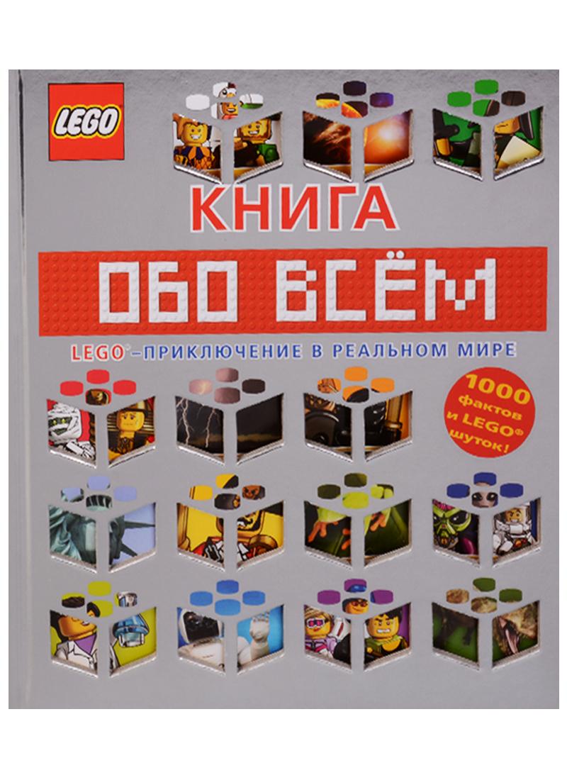 где купить Волченко Ю. (отв.ред.) Книга обо всем. LEGO - приключение в реальном мире по лучшей цене