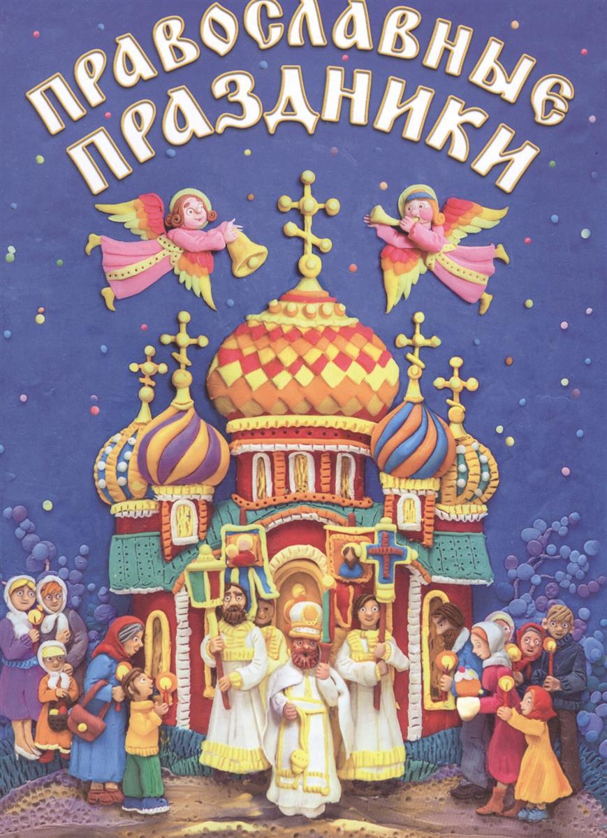 Шапаева О. (ред.) Православные праздники. Книга для детей и их родителей фролова ж зав ред лучшие православные молитвы православные праздники до 2030 года