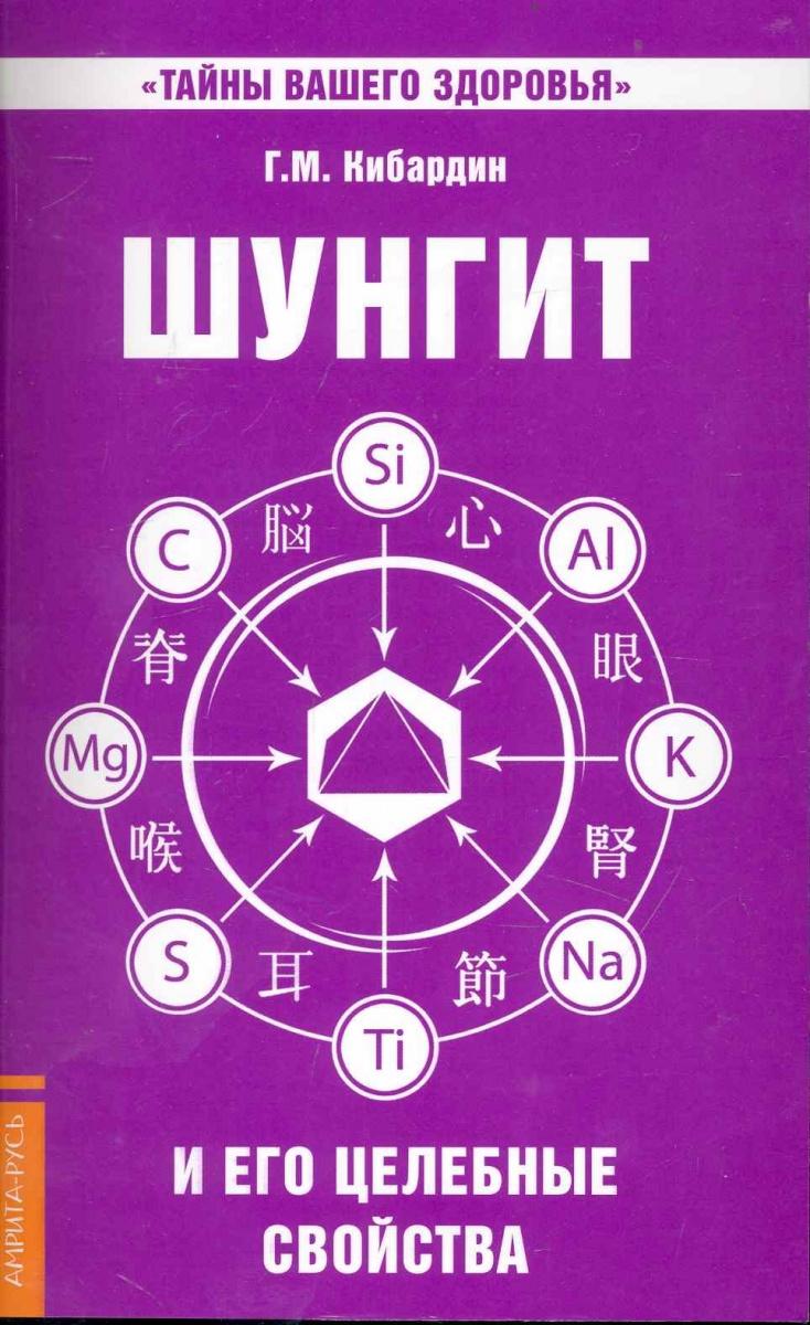 Кибардин Г. Шунгит и его целебные свойства кибардин г энергетическое исцеление диагностика массаж медитации способы защиты