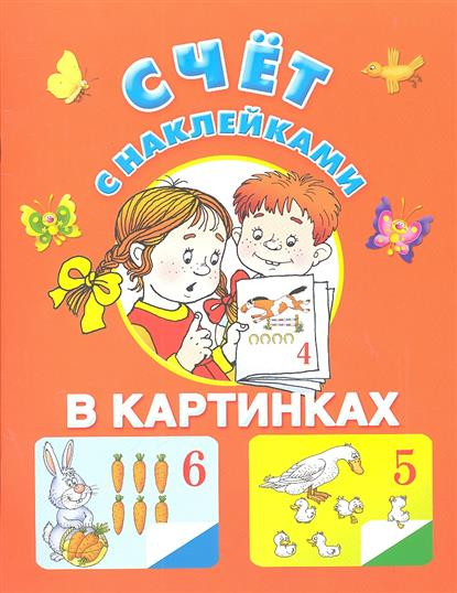 Виноградова Е. Счет с наклейками в картинках