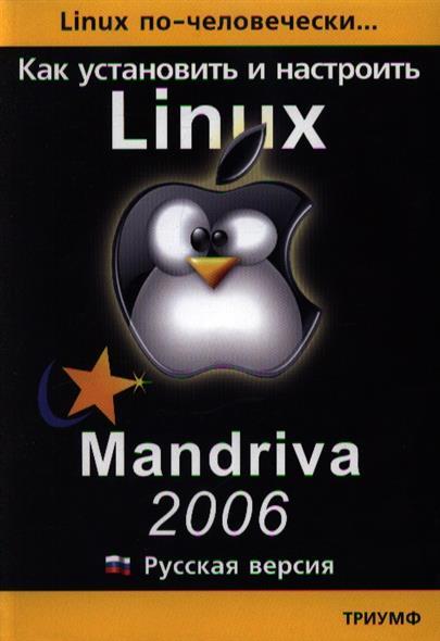 Linux по-человечески Как установить и настроить Mandriva Linux 2006