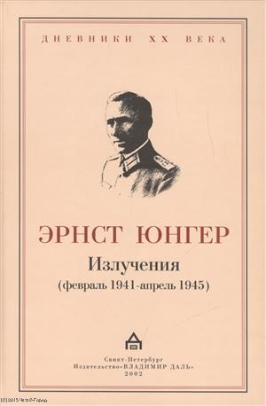 Юнгер Э. Излучения (февраль 1941 - апрель 1945) / Strahlungtn (februar 1941 - april 1945) от заполярья до венгрии записки двадцатичетырехлетнего подполковника 1941 1945
