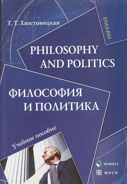 Хвостовицкая Т. Philosophy and Politics. Философия и политика. Учебное пособие politics