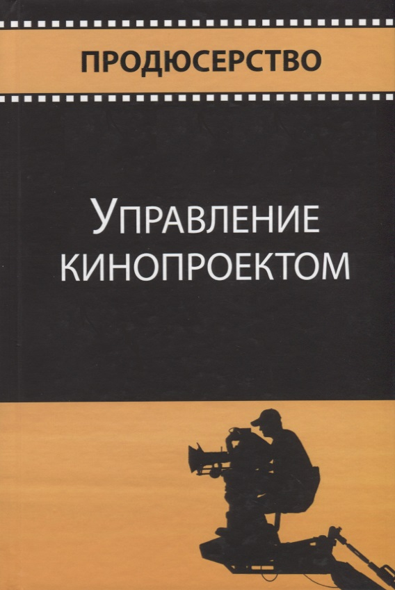 Управление кинопроектом