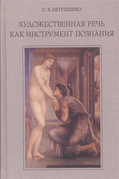 Евтушенко О. Художественная речь как инструмент познания инструмент