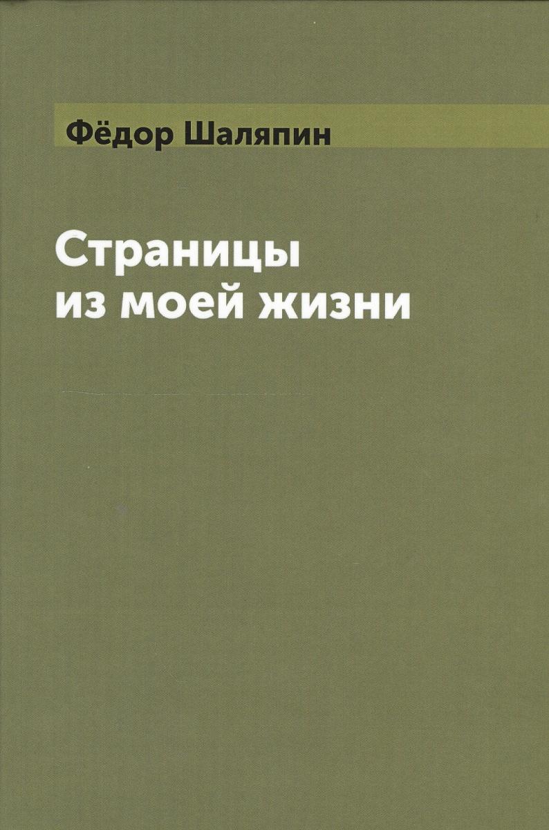 Шаляпин Ф. Страницы из моей жизни xcom enemy unknown полная коллекция [pc цифровая версия] цифровая версия