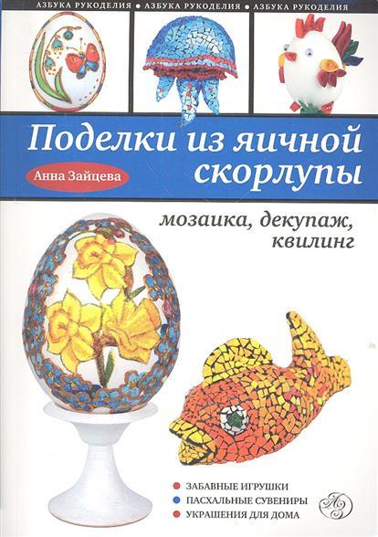 Книги Эксмо Поделки из яичной скорлупы: мозаика, декупаж, квилинг