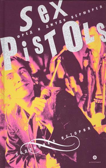 Книга Sex Pistols. Подлинная история. Верморел Ф., Верморел Дж.