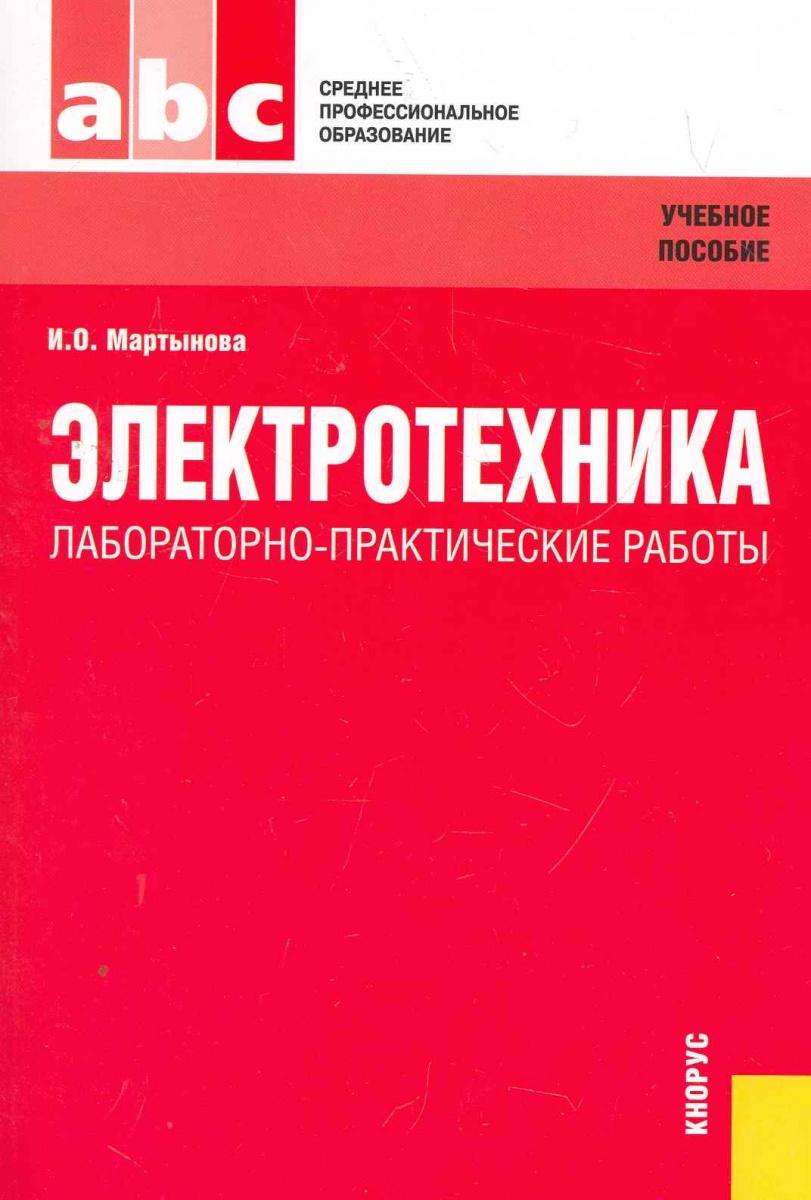 Мартынова И. Электротехника Лабораторно-практические работы электротехника