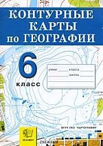 Контурные карты по географии 6 кл