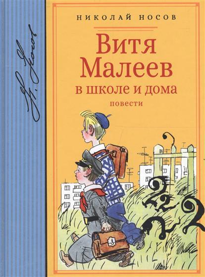 Носов Н. Витя Малеев в школе и дома: повести