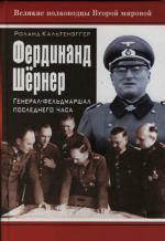 Фердинанд Шернер