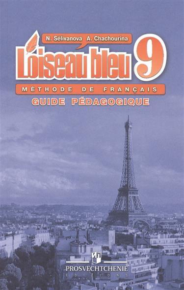 Французский язык. Loiseau bleu. 9 класс. Книга для учителя