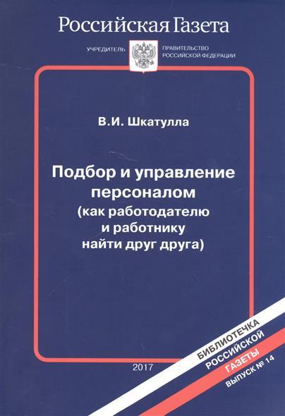 Шкатулла В.: Подбор и управление персоналом (как работодателю и работнику найти друг друга)
