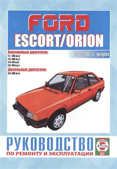 Гусь С. (сост.) Ford Escort & Orion. Руководство по ремонту и эксплуатации. Бензиновые двигатели. Дизельные двигатели. 1980-1990 гг. выпуска