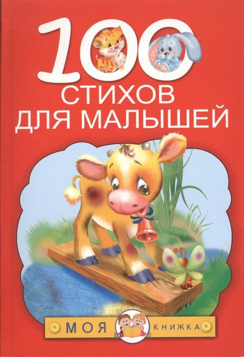 Барто А., Черный С., Мошковская Э., Высотская О. и др. 100 стихов для малышей
