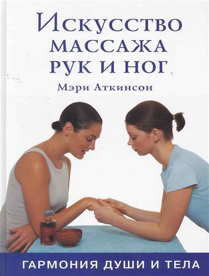 Искусство массажа рук и ног Гармония души и тела