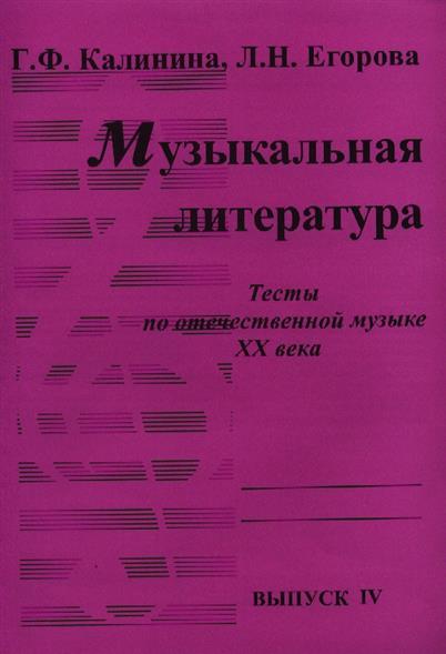Музыкальная литература. Тесты по отечественной музыке ХХ века. Выпуск IV