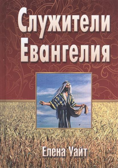 Уайт Е. Служители Евангелия