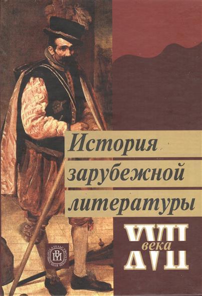 Пахсарьян Н.: История зарубежной литературы XVII века. Издание второе, стереотипное