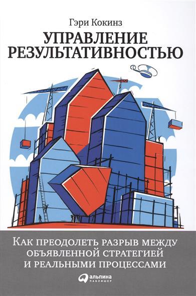 Управление результативностью. Как преодолеть разрыв между объявленной статегией и реальными процессами. 3-е издание