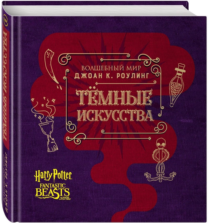 Артбук. Волшебный мир Джоан К.Роулинг. Темные искусства