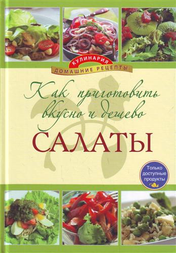 Как приготовить вкусно и дешево салаты дешево