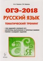Русский язык. ОГЭ-2018. 9 класс. Тематический тренинг. Учебно-методическое пособие