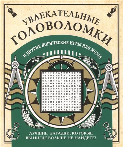 Комиссарова Е. (ред.) Увлекательные головоломки и другие логические игры для мозга другие игры