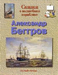 Улыбышева М. Беггров Сказка о волшебном кораблике ISBN: 5779309604 цена