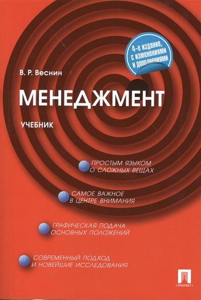 Веснин В.: Менеджмент. Учебник. 4-е издание, переработанное и дополненное
