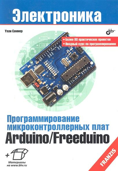 Соммер У. Программирование микроконтроллерных плат Arduino/Freeduino