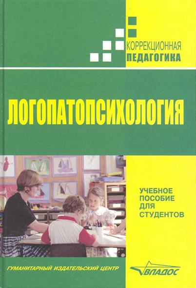 Логопатопсихология Учеб. пос.