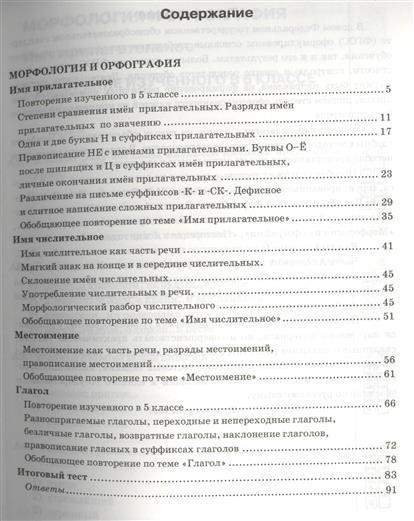 Книгина мп тесты 9 класс ответы