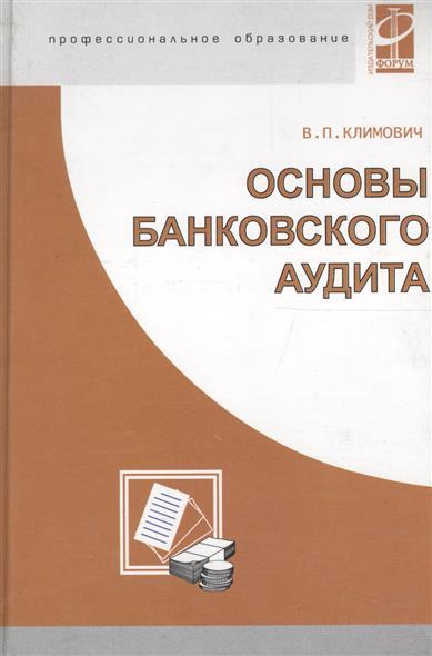 Климович В.: Основы банковского аудита