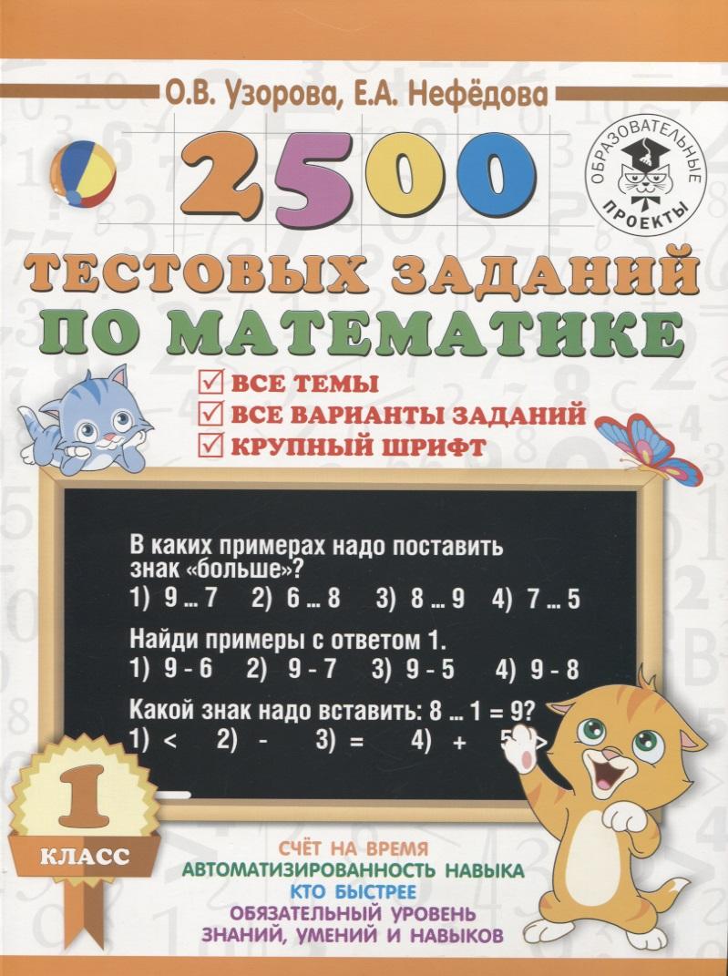 Узорова О. 2500 тестовых заданий по математике. 1 класс. Все темы. Все варианты заданий. Крупный шрифт