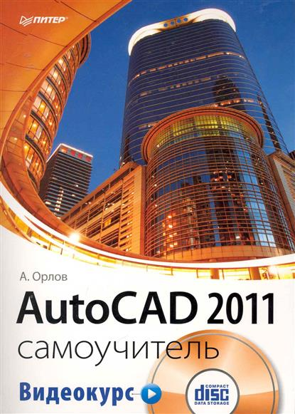 Орлов А. AutoCAD 2011 Самоучитель david byrnes autocad 2011 for dummies