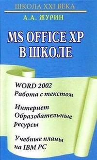 MS Office XP в школе Word 2002 Работа с текстом...