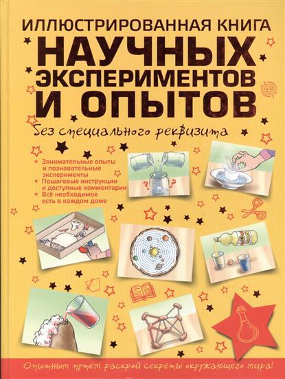 Иллюстрированная книга научных экспериментов и опытов без специального реквизита