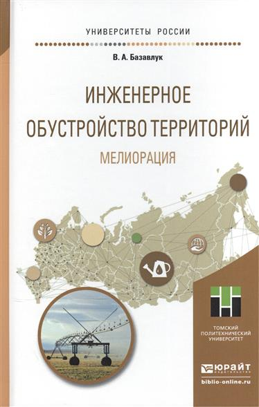Базавлук В. Инженерное обустройство территорий. Мелиорация ISBN: 9785991670357 обустройство бани